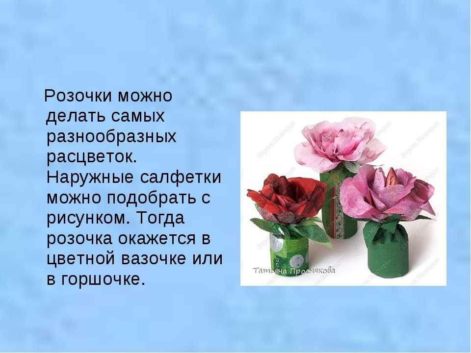 Розочки можно делать самых разнообразных расцветок. Наружные салфетки можно п...
