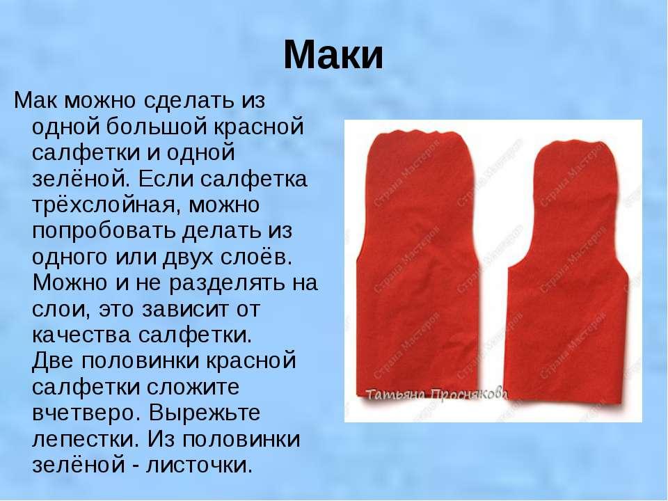 Маки Мак можно сделать из одной большой красной салфетки и одной зелёной. Есл...