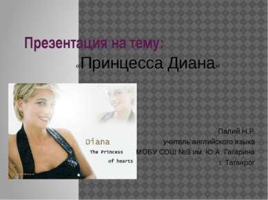 Презентация на тему: «Принцесса Диана» Палий Н.Р. учитель английского языка М...