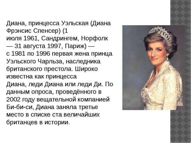 Диана, принцесса Уэльская(Диана Фрэнсис Спенсер) (1 июля1961,Сандрингем,Н...