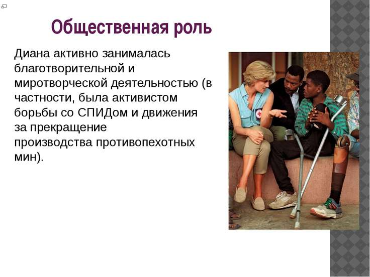 Общественная роль Диана активно занималась благотворительной и миротворческой...