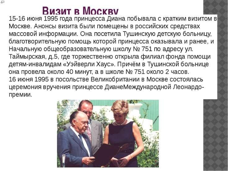 Визит в Москву 15-16 июня1995 годапринцесса Диана побывала с кратким визито...