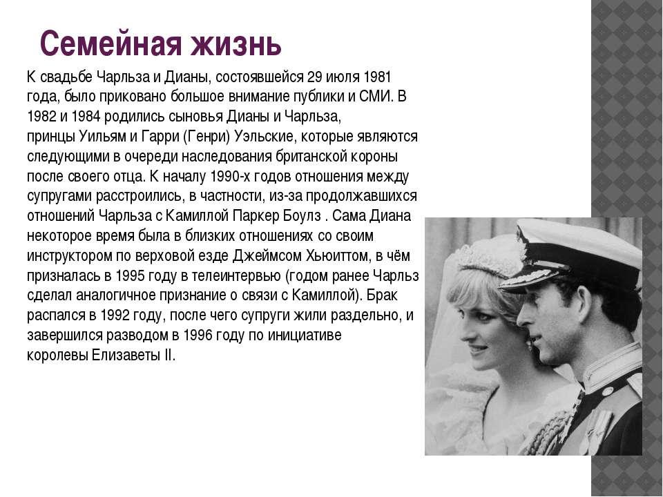 Семейная жизнь Ксвадьбе Чарльза и Дианы, состоявшейся 29 июля 1981 года, был...