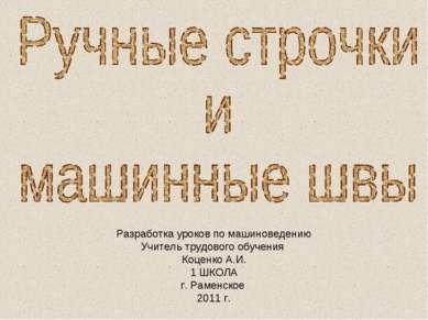 Разработка уроков по машиноведению Учитель трудового обучения Коценко А.И. 1 ...