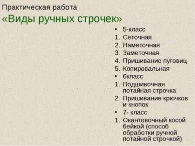 Практическая работа «Виды ручных строчек» 5-класс Сеточная Наметочная Заметоч...