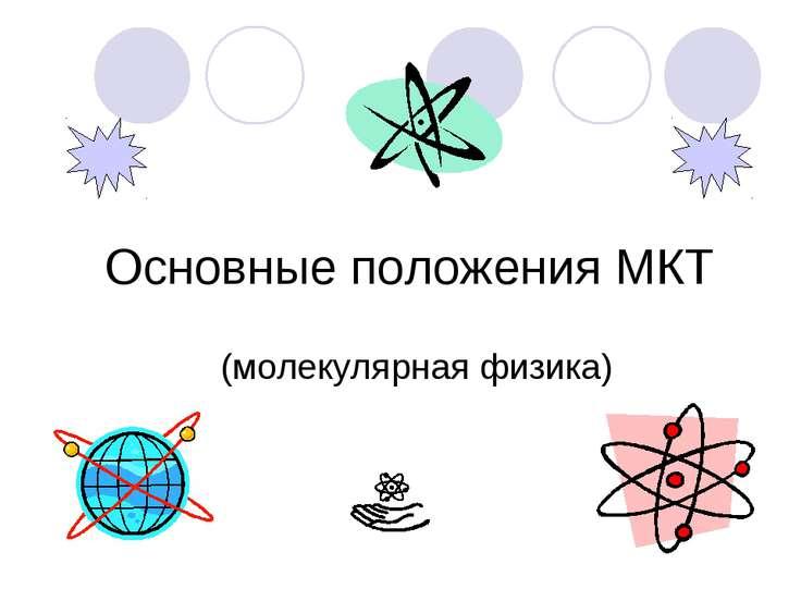 Основные положения МКТ (молекулярная физика)