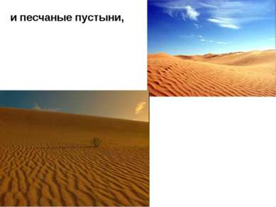 и песчаные пустыни,