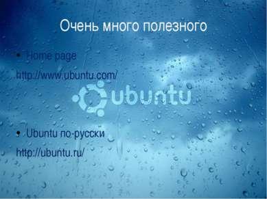 Очень много полезного Home page http://www.ubuntu.com/ Ubuntu по-русски http:...