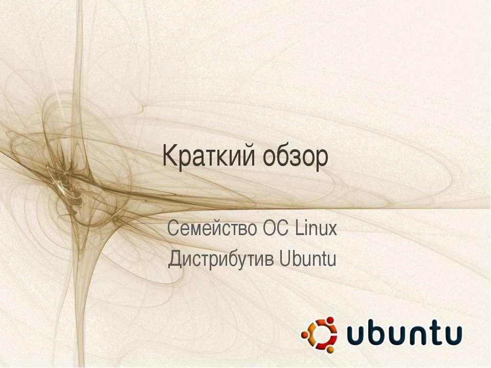 Краткий обзор Семейство ОС Linux Дистрибутив Ubuntu