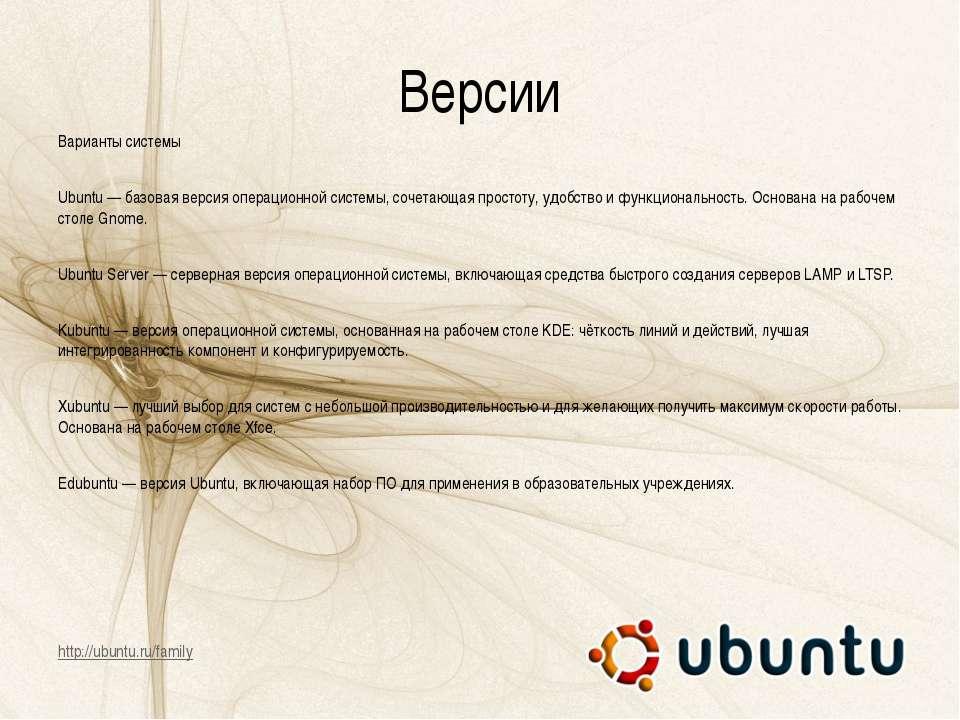 Версии Варианты системы Ubuntu — базовая версия операционной системы, сочетаю...