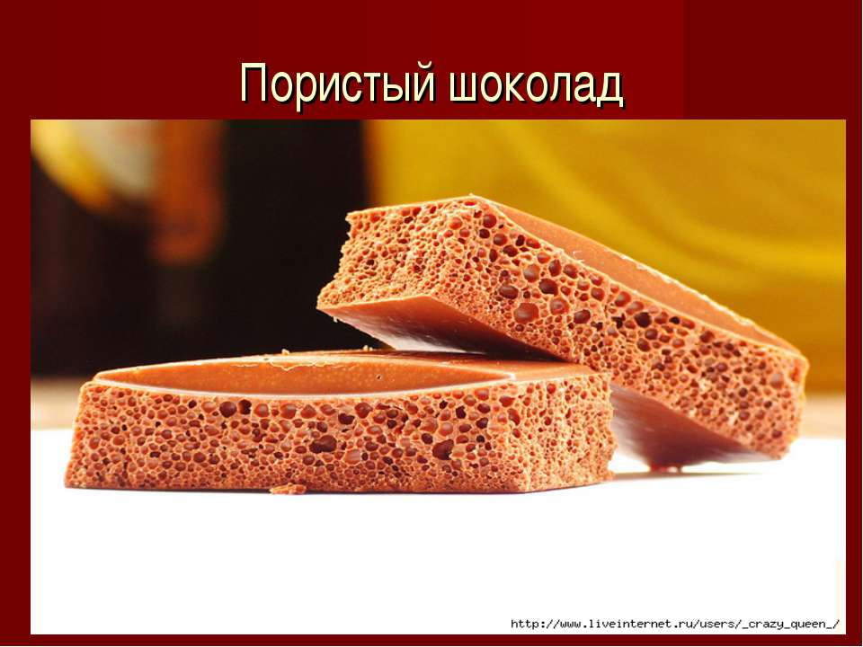 Пористый шоколад