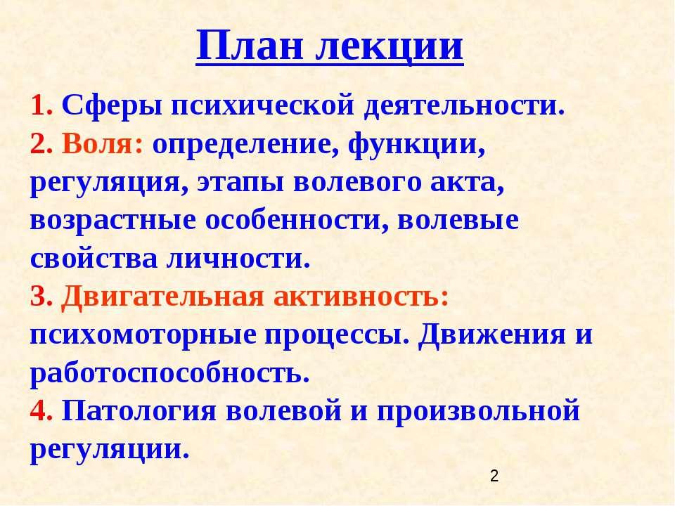 1. Сферы психической деятельности. 2. Воля: определение, функции, регуляция, ...