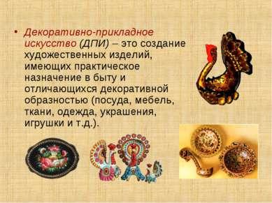 Декоративно-прикладное искусство (ДПИ) – это создание художественных изделий,...