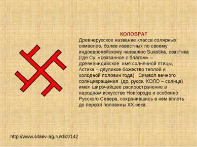 http://www.silaev-ag.ru/dict/142 КОЛОВРАТ Древнерусское название класса соляр...