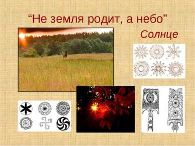 """""""Не земля родит, а небо"""" Солнце"""