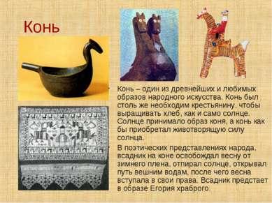 Конь Конь – один из древнейших и любимых образов народного искусства. Конь бы...