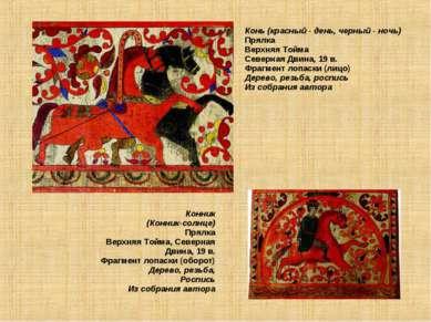 Конь (красный - день, черный - ночь) Прялка Верхняя Тойма Северная Двина, 19 ...
