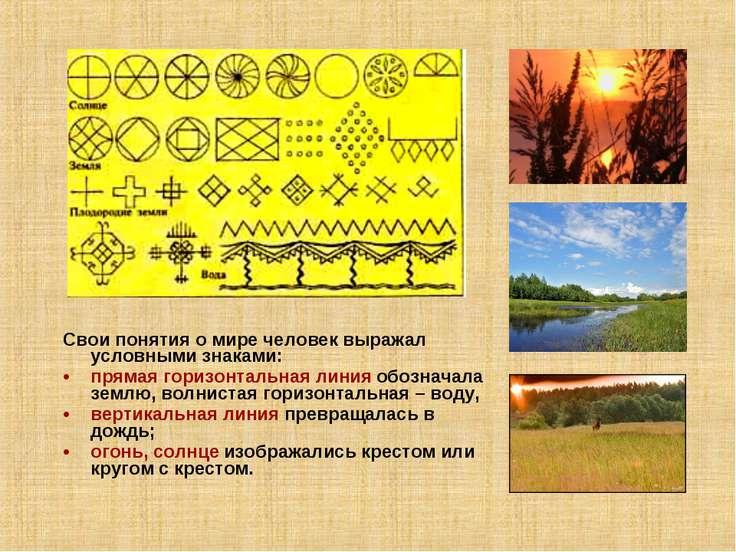 Свои понятия о мире человек выражал условными знаками: прямая горизонтальная ...