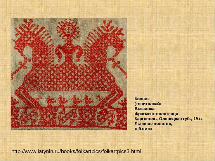 Конник (тянитолкай) Вышивка Фрагмент полотенца Каргополь, Олонецкая губ., 19 ...