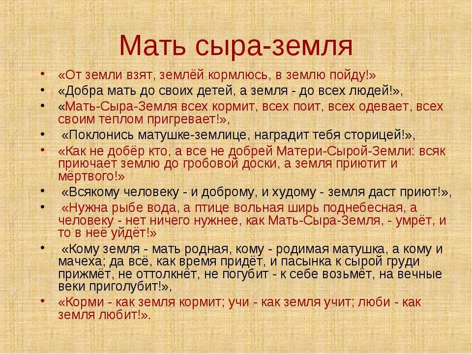 Мать сыра-земля «От земли взят, землёй кормлюсь, в землю пойду!» «Добра мать ...