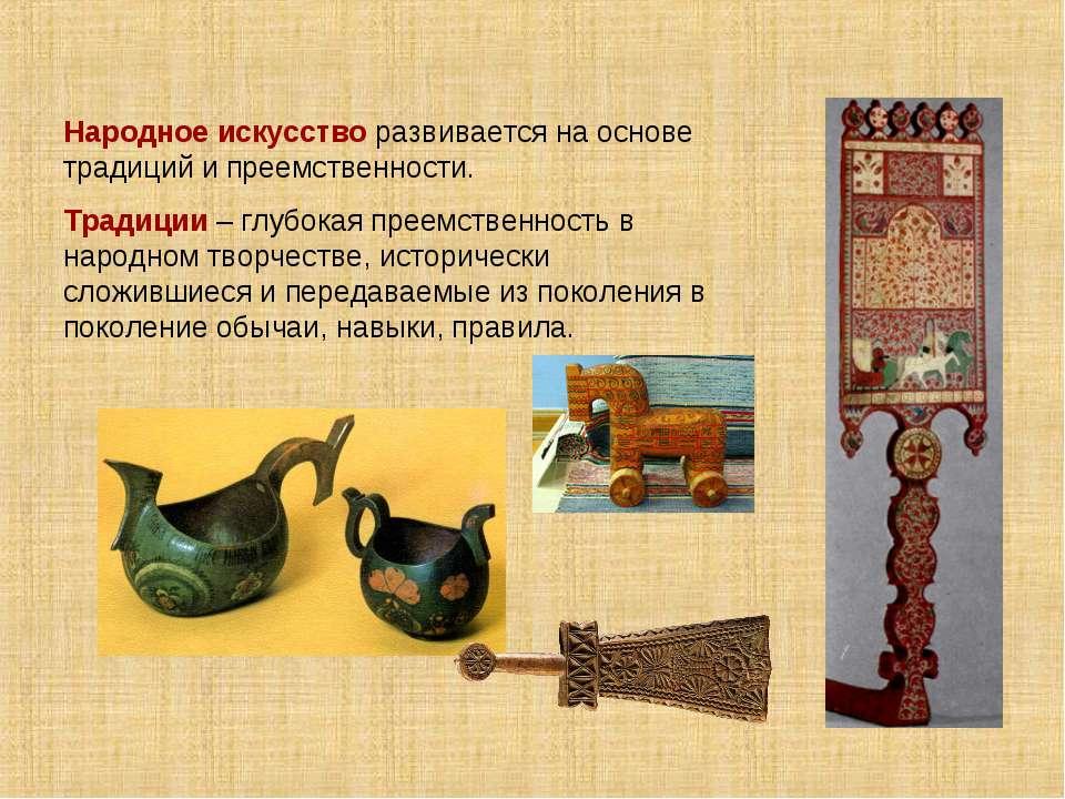 Народное искусство развивается на основе традиций и преемственности. Традиции...