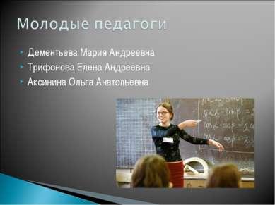 Дементьева Мария Андреевна Трифонова Елена Андреевна Аксинина Ольга Анатольевна