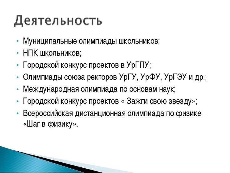 Муниципальные олимпиады школьников; НПК школьников; Городской конкурс проекто...
