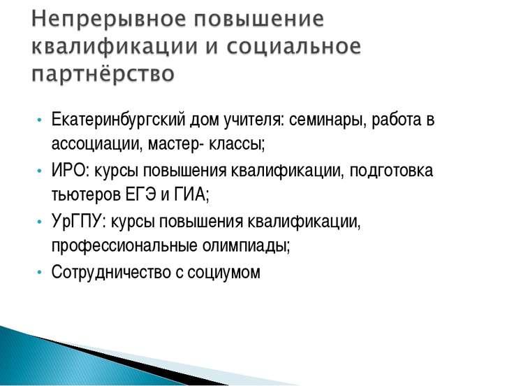 Екатеринбургский дом учителя: семинары, работа в ассоциации, мастер- классы; ...