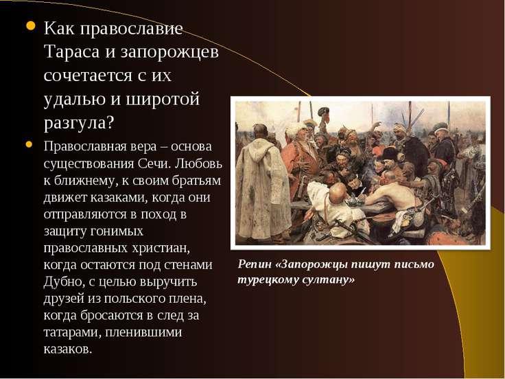 Как православие Тараса и запорожцев сочетается с их удалью и широтой разгула?...