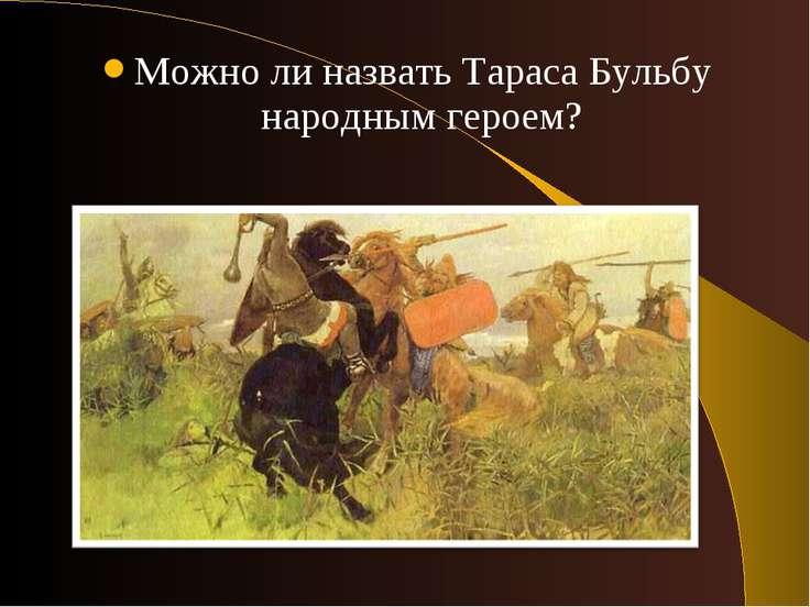 Можно ли назвать Тараса Бульбу народным героем?