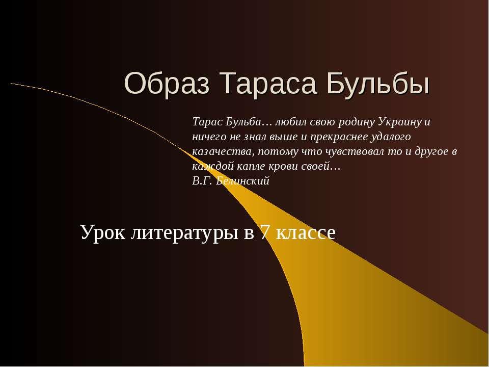 Образ Тараса Бульбы Урок литературы в 7 классе Тарас Бульба… любил свою родин...