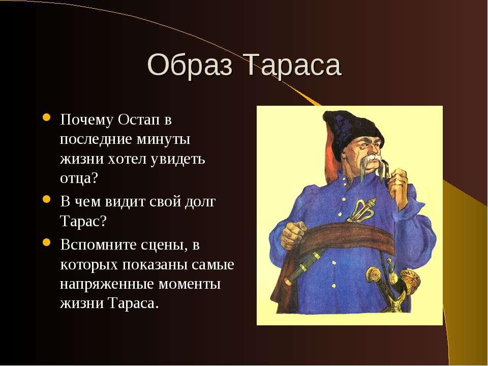 Образ Тараса Почему Остап в последние минуты жизни хотел увидеть отца? В чем ...