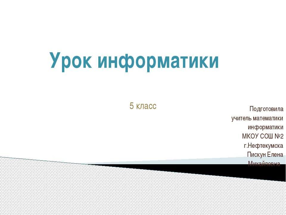 5 класс Подготовила учитель математики информатики МКОУ СОШ №2 г.Нефтекумска ...