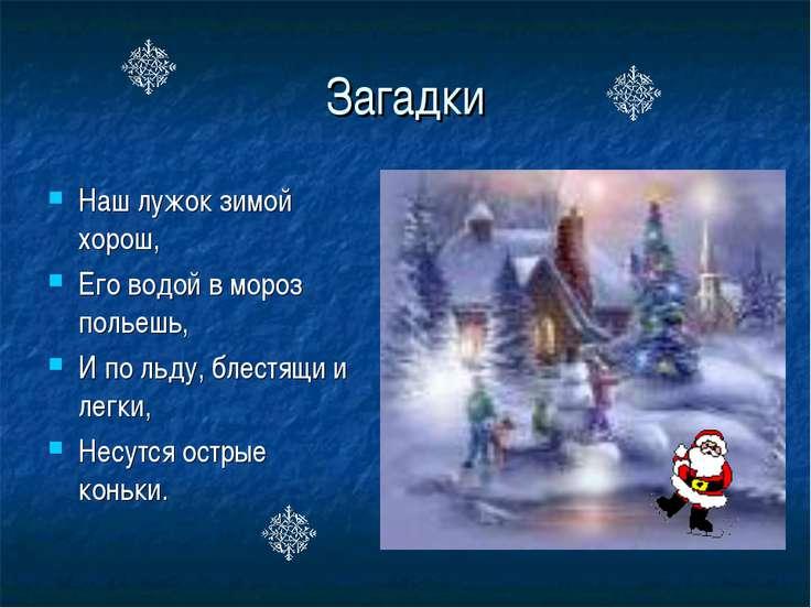 Загадки Наш лужок зимой хорош, Его водой в мороз польешь, И по льду, блестящи...
