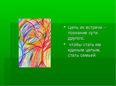 Цель их встречи – познание сути другого, чтобы стать им единым целым, стать с...