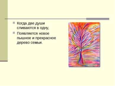 Когда две души сливаются в одну, Появляется новое пышное и прекрасное дерево ...