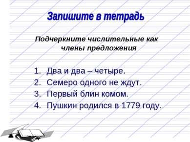 Два и два – четыре. Семеро одного не ждут. Первый блин комом. Пушкин родился ...