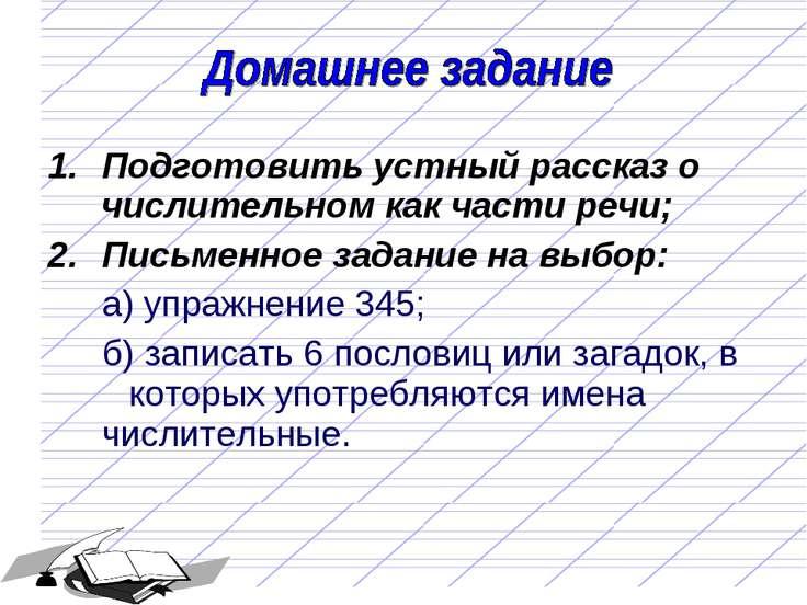 Подготовить устный рассказ о числительном как части речи; Письменное задание ...