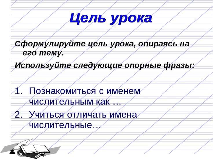 Сформулируйте цель урока, опираясь на его тему. Используйте следующие опорные...