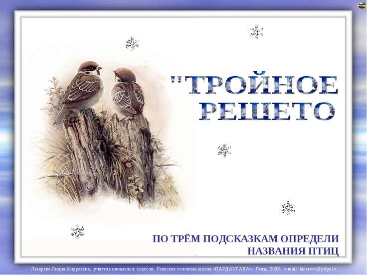 ПО ТРЁМ ПОДСКАЗКАМ ОПРЕДЕЛИ НАЗВАНИЯ ПТИЦ Лазарева Лидия Андреевна, учитель н...