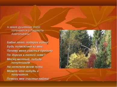 А какие душевные стихи получаются у Людмилы Анатольевны! Бабье лето, подарок ...