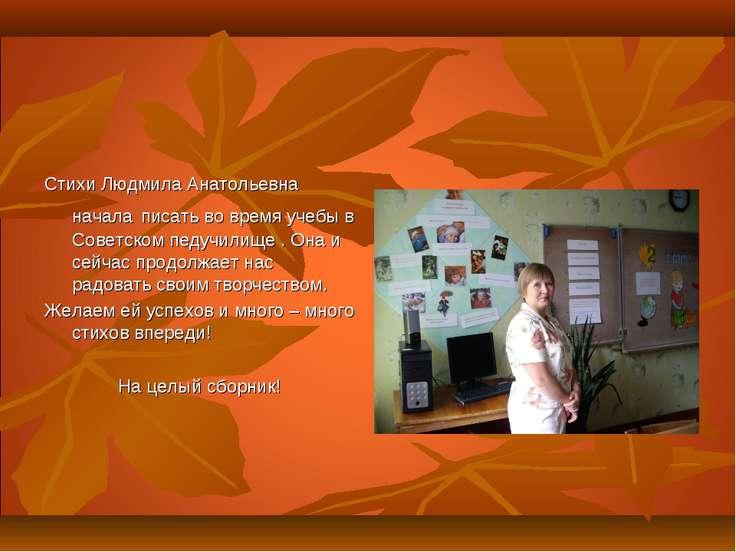 Стихи Людмила Анатольевна начала писать во время учебы в Советском педучилище...