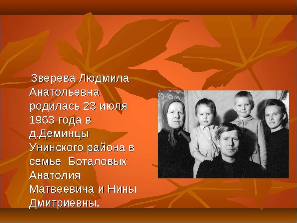 Зверева Людмила Анатольевна родилась 23 июля 1963 года в д.Деминцы Унинского ...