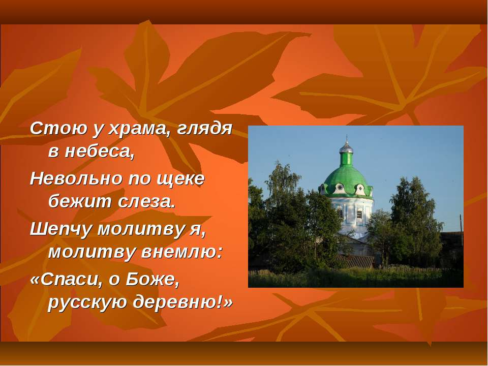 Стою у храма, глядя в небеса, Невольно по щеке бежит слеза. Шепчу молитву я, ...