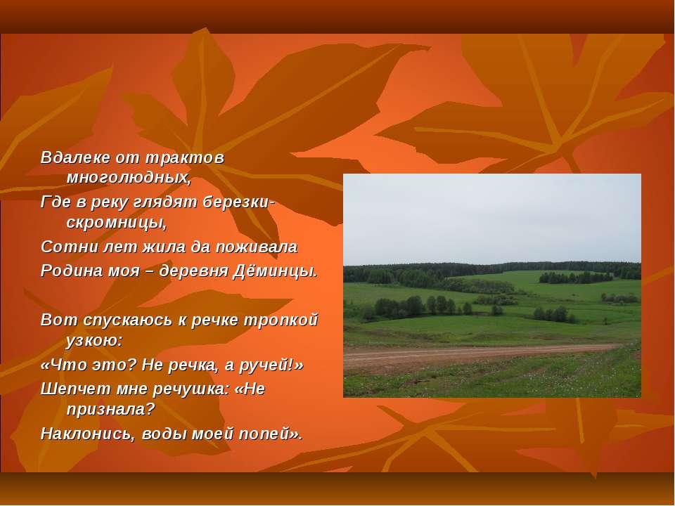 Вдалеке от трактов многолюдных, Где в реку глядят березки-скромницы, Сотни ле...