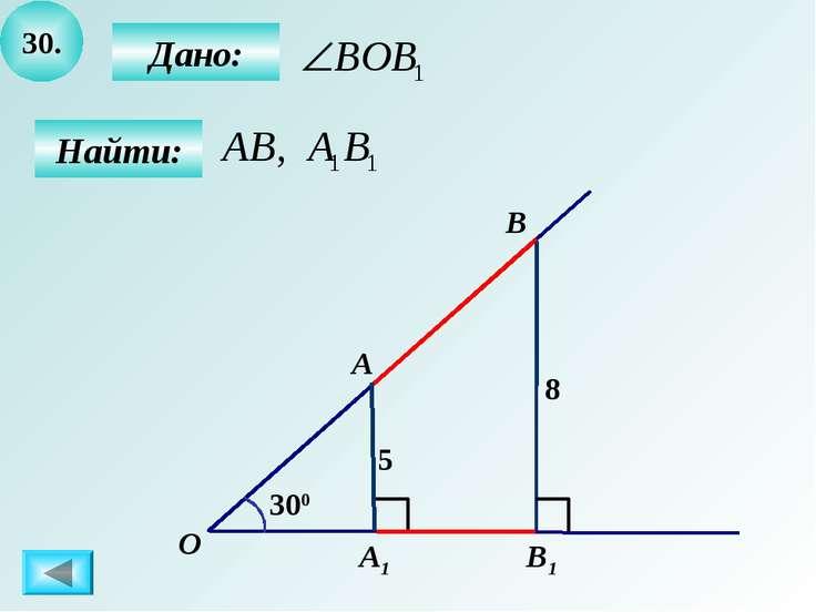 30. Найти: Дано: А O A1 B B1 5 8 300