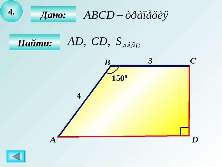 4. Дано: Найти: B C D 4 3 А 1500