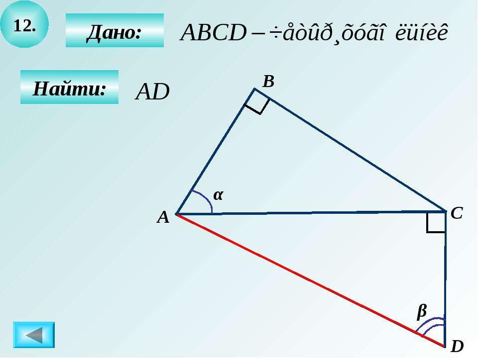 12. Найти: Дано: C А D B α β