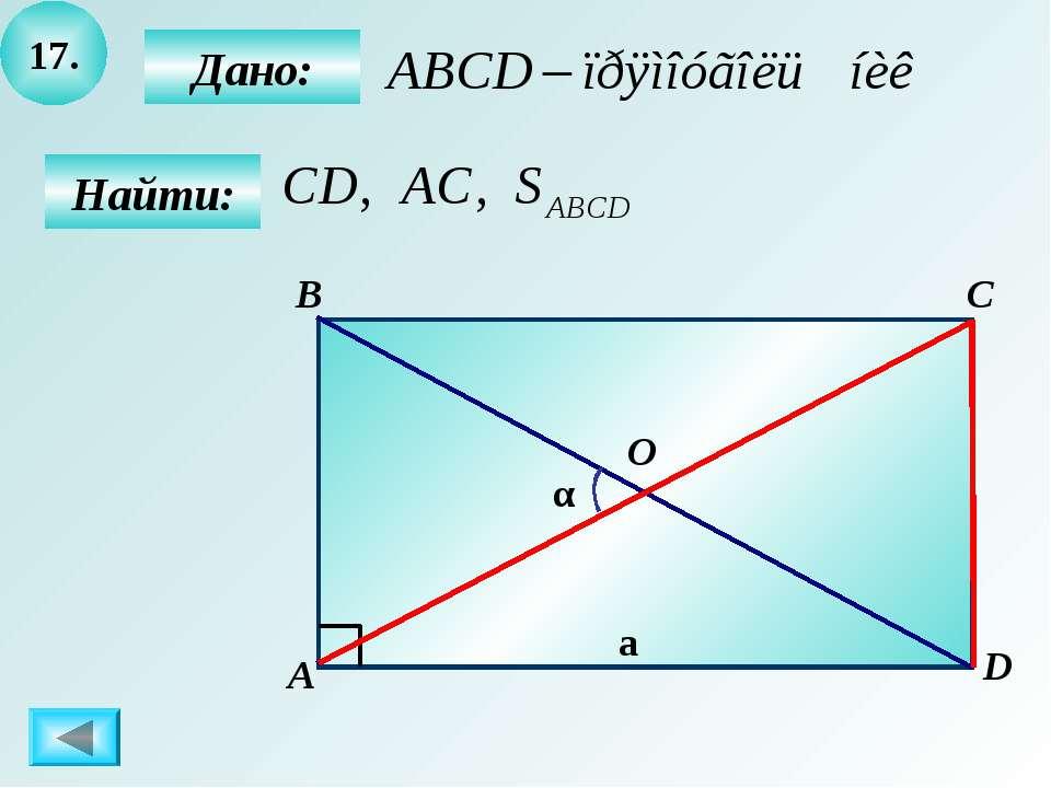 17. Дано: Найти: B А C D O α a