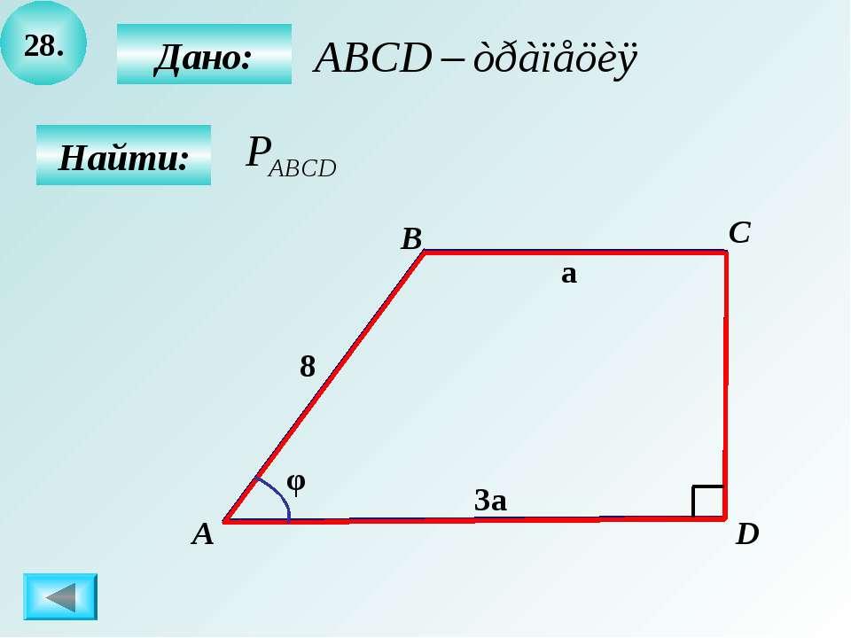 28. Найти: Дано: B C D А 8 φ 3a a